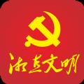 湘直文明官方手机版app下载 v1.0