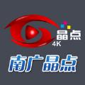 南广晶点app手机客户端下载 v3.4.0