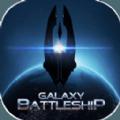 银河战舰星空帝国正版手游下载 v1.0