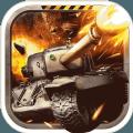 坦克钢铁之心手游下载正式版 v1.0.0