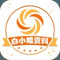 白小姐资料app手机版下载 v1.0.0