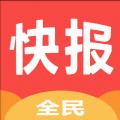 全民快报赚钱软件手机版app下载 v2.2.4