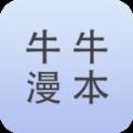牛牛漫本app下载手机版 v0.0.1