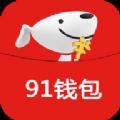 91钱包最新版app下载 v1.0.0.2