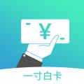 一寸白卡贷款官方版app下载 v1.0.5