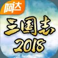 阿达三国志2018无限金币元宝内购破解版 v1.0
