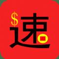 速到账贷款官方版app下载 v1.0.9