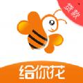 自由花贷款app下载手机版 v4.3.0
