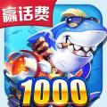 捕鱼天王游戏安卓版 v2.0.63