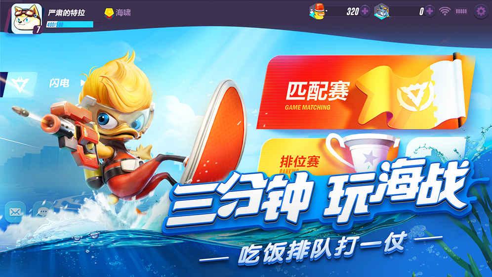 反斗海战网易苹果IOS版下载安装图5: