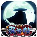 放置忍法帖游戏官方安卓版 v1.0