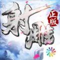 射雕英雄传ol官方正版手游 v2.1.0