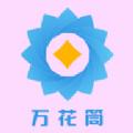 万花筒贷款官方版app下载 v1.0.1