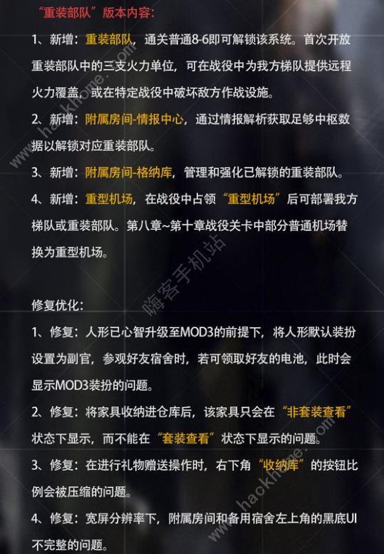 少女前线8月9日更新公告 重装部队上线[多图]图片2_嗨客手机站