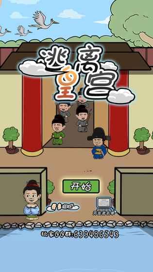 逃离皇宫游戏安卓最新版图4: