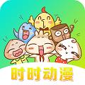 时时动漫app官方版下载 v1.0.1
