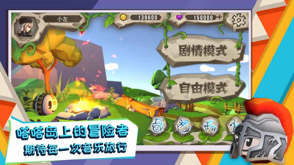 嗒嗒球游戏安卓官方版图3: