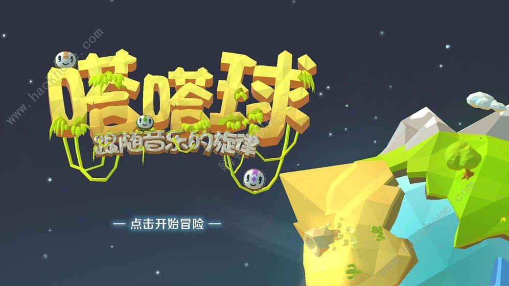 嗒嗒球游戏安卓官方版图片2_嗨客手机站