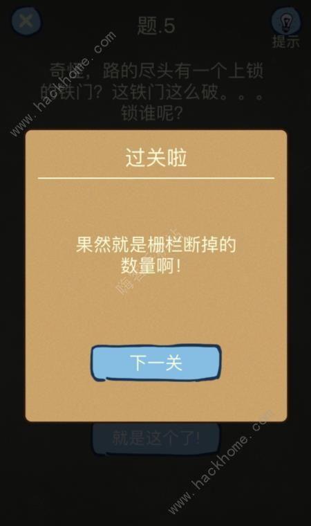 请输入4位数密码 还有这种操作4第五关通关攻略[多图]图片3