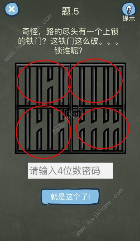 请输入4位数密码 还有这种操作4第五关通关攻略[多图]图片1