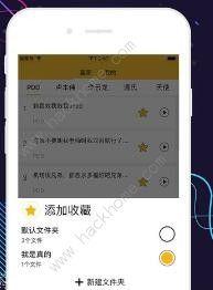 很皮语音包官方app下载手机版图片1_嗨客手机站