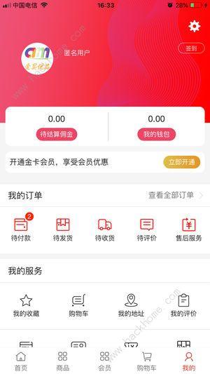 爱买优品官方app下载手机版图片1