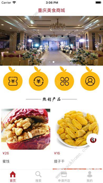 重庆美食商城app官方下载图片1_嗨客手机站