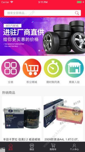 603汽配城app下载手机版图片1_嗨客手机站