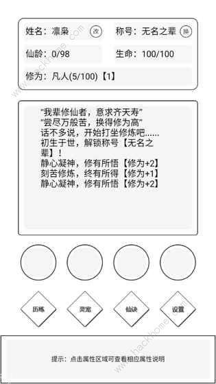 简仙游戏安卓最新版下载图片1
