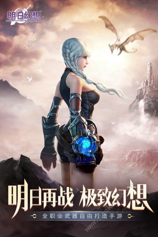 明日幻想游戏官网网站正版图片1_嗨客手机站