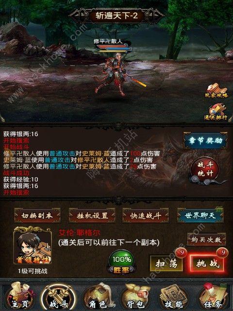 斩妖录GM版游戏官网版手游下载图片1_嗨客手机站
