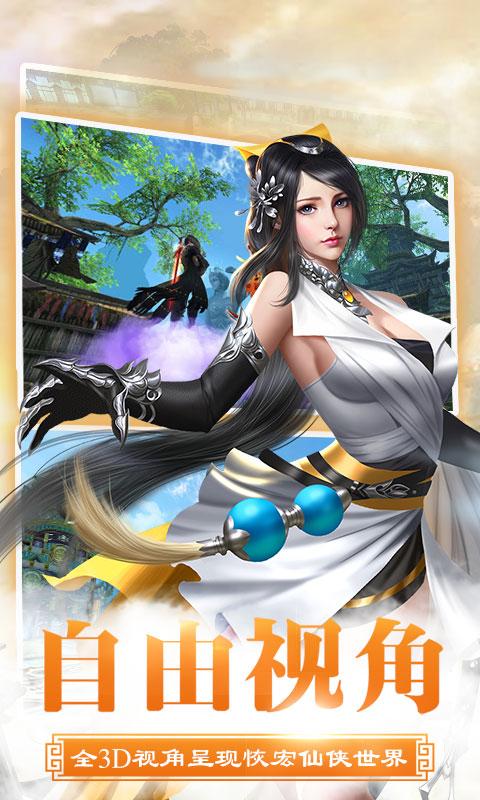 九州异兽传超V版BT变态版下载图4: