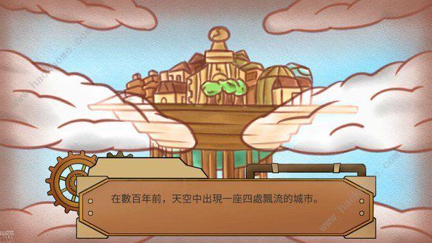 棱光物语游戏安卓版官方下载图片1