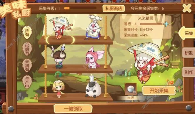 九州天空城3D 9月12日更新公告 新增美味私厨、彩虹奇遇[多图]图片1