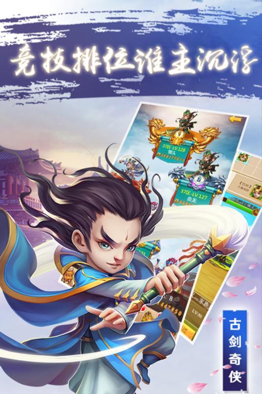 古剑奇侠手游官方正式版图3: