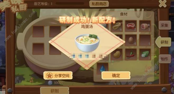 九州天空城3D 9月12日更新公告 新增美味私厨、彩虹奇遇[多图]图片4