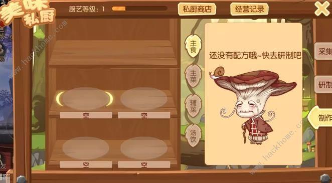 九州天空城3D 9月12日更新公告 新增美味私厨、彩虹奇遇[多图]图片5