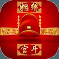 腾讯霸世王朝手游官方应用宝版下载 v1.0