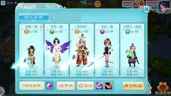 仙剑奇侠传3D回合9月13日更新公告 新奇侠温慧上线[多图]图片2