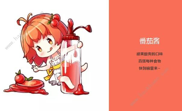 料理次元9月13日更新公告 新增八位新酱料[多图]图片2_嗨客手机站