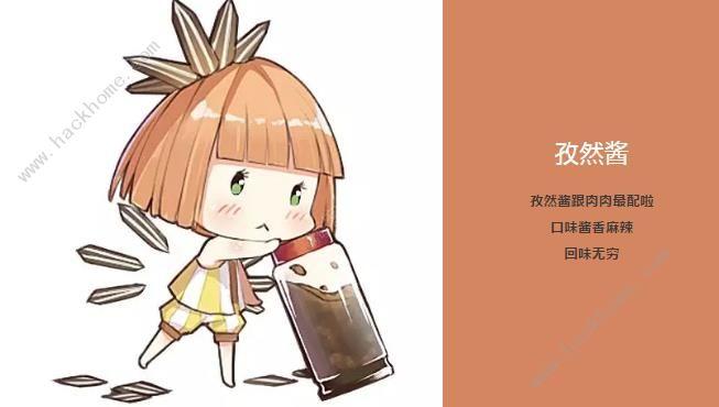 料理次元9月13日更新公告 新增八位新酱料[多图]图片3_嗨客手机站