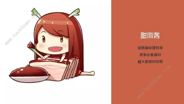 料理次元9月13日更新公告 新增八位新酱料[多图]图片8_嗨客手机站