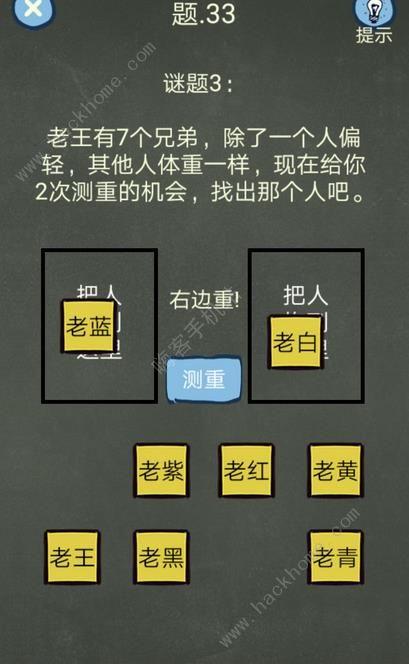 还有这种操作4第31-35关攻略大全[多图]图片3_嗨客手机站