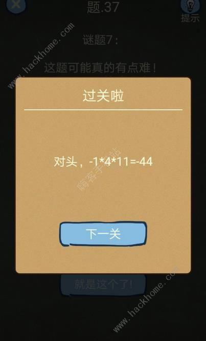 还有这种操作4第36-40关攻略大全[多图]图片2_嗨客手机站