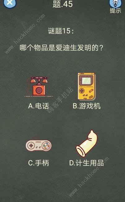 还有这种操作4第41-45关攻略大全[多图]图片5_嗨客手机站