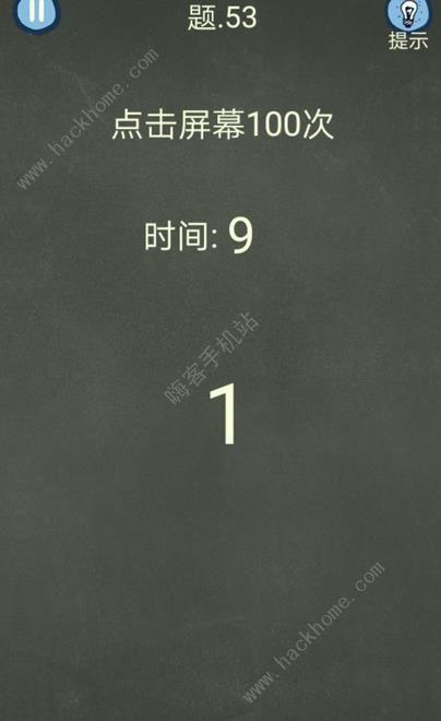 还有这种操作4第51-55关攻略大全[多图]图片3_嗨客手机站