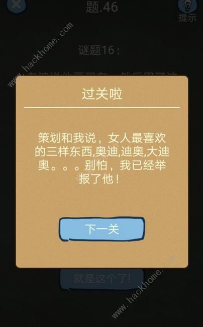 还有这种操作4第46-50关攻略大全[多图]图片1_嗨客手机站