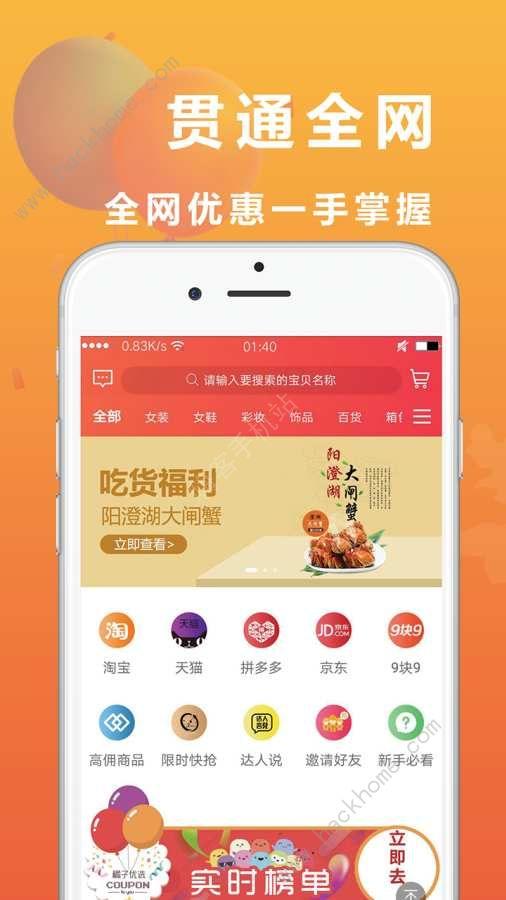 橘子优选app软件下载图片1_嗨客手机站