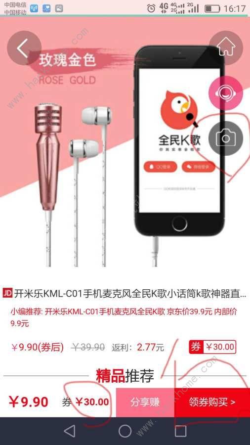 淘时代app手机版下载图片1