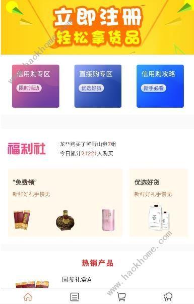 火山购贷款官方版app下载图片1_嗨客手机站
